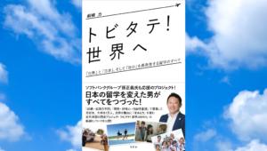 【新刊のご案内】「トビタテ! 世界へ」