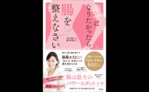 【新刊のご案内】「幸せになりたかったら、腸を整えなさい」